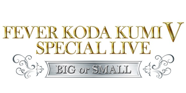 CRFEVER KODA KUMI V SPECIAL LIVE BIG or SMALL LIGHT ver.スペック・ボーダー攻略情報
